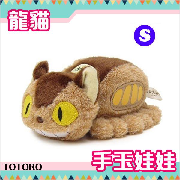 龍貓 TOTORO 造型可愛手玉玩偶娃娃 手掌娃娃 宮崎駿 龍貓公車款 該該貝比日本精品 ☆
