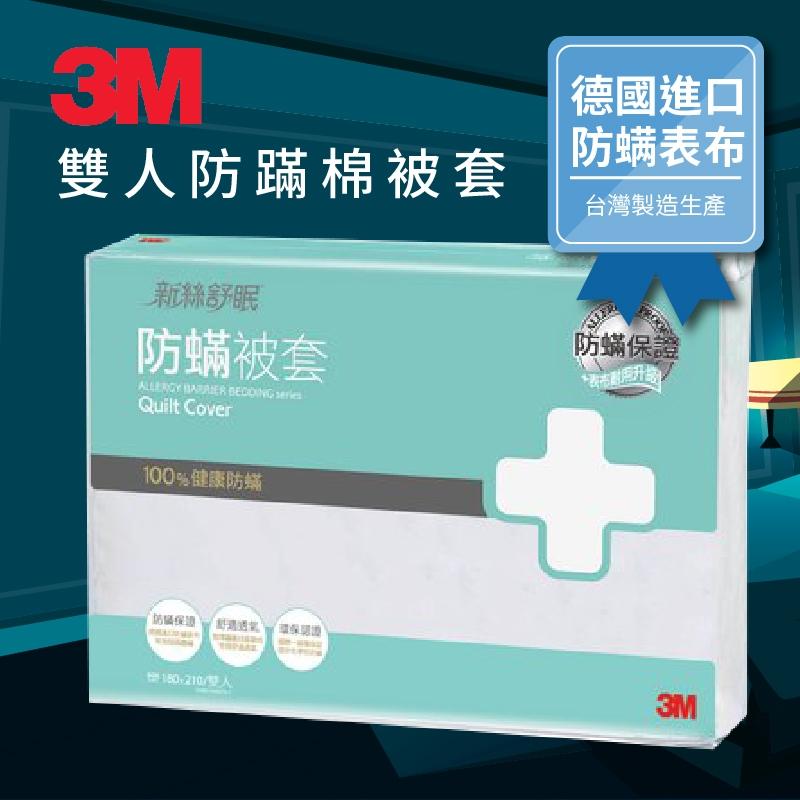 【嚴選防螨寢具】 3M 淨呼吸防蹣寢具雙人棉被套 AB-2113 (另有單人/特大) (不含枕套/床包套)