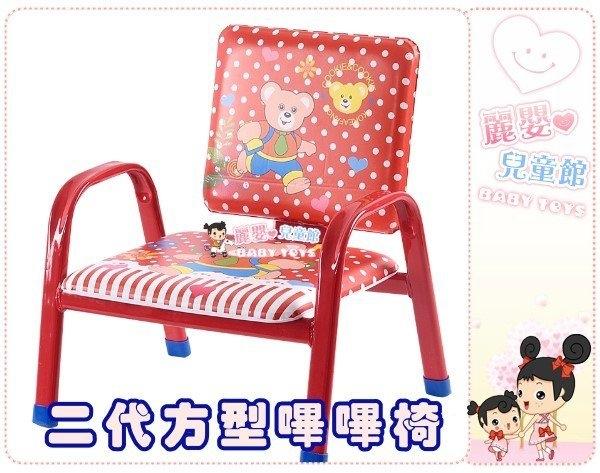 麗嬰兒童玩具館多用途兒童幼幼嗶嗶椅啾啾椅寶寶椅幼兒椅靠背椅餐椅洗澡椅-二代加強版