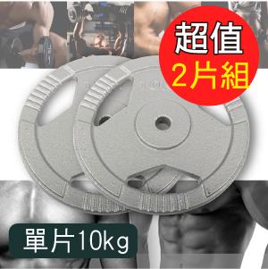 手抓孔槓片10KG(2入=20KG)/槓鈴片/啞鈴片/烤漆槓片/組合式槓片/重量訓練