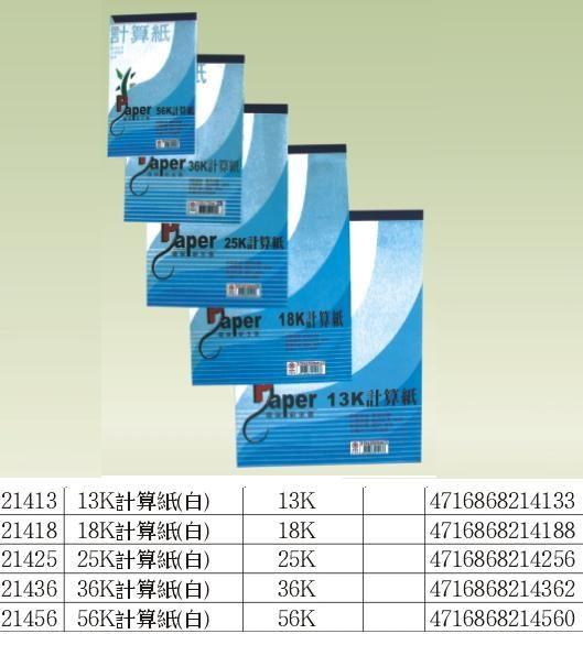 萬國牌 21456 56K 計算紙(白) 9.4*15.1cm