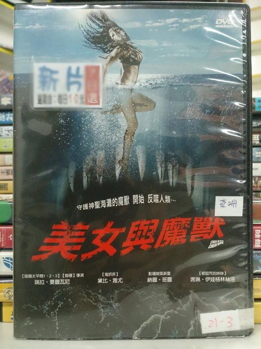 挖寶二手片-310-008-正版DVD*電影【美女與魔獸】瑞拉曼圖瓦尼*黛比雅尤*納圖班圖