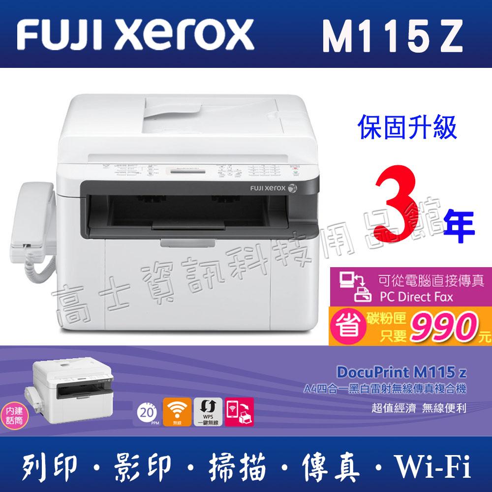 [2017/09/30止] 【FujiXerox】M115z 黑白無線雷射傳真事務機-適用CT202137/CT351005