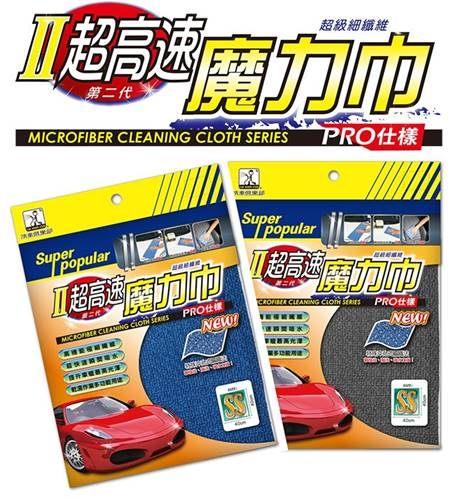 車之嚴選 cars_go 汽車用品【SS】洗車俱樂部第二代超高速魔力巾(40cm*40cm)超細纖維布 藍/灰-二色可選