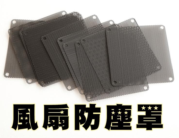 新竹超人3C送卡榫7CM 7公分機殼風扇濾網護網除塵網防塵防塵罩0090723 3Q3