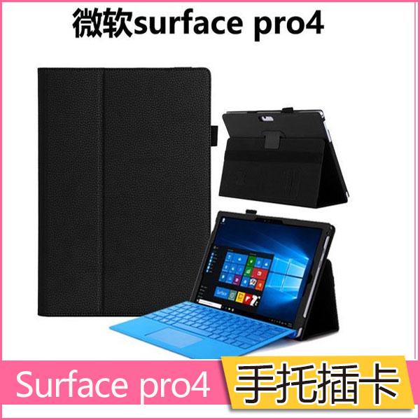 微軟Surface pro 4保護套pro3 12.3吋牛皮紋保護殼手托支架平板電腦皮套全包