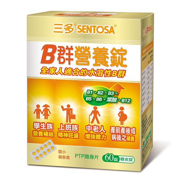 三多B群營養錠60錠康是美