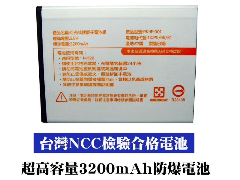 超高容量3200mAh防爆電池鴻海InFocus M320 M330 M530 M550 M320e安規認證合格