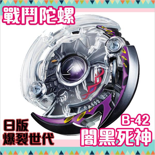戰鬥陀螺爆裂世代TAKARA TOMY BURST B-42闇黑死神日本正版該該貝比日本精品