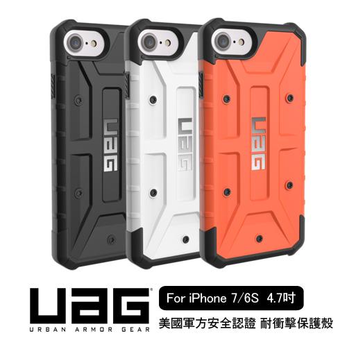 UAG iPhone 7/6S 4.7吋 耐衝擊 保護殻 三色