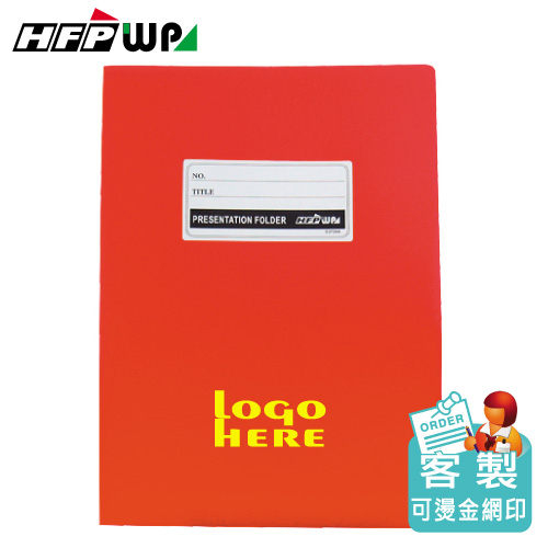 HFPWP 【客製化】 A3&A4 文件夾 環保無毒材質 台灣製 E3735A-BR