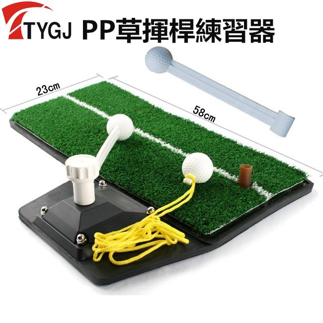 TYGJ室內高爾夫練習墊揮桿練習器Golf打擊墊送轉動棒