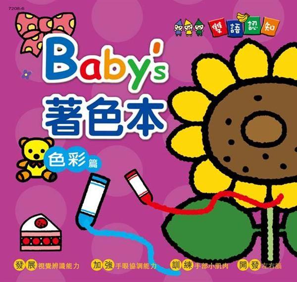 baby's雙語認知著色本《色彩篇》