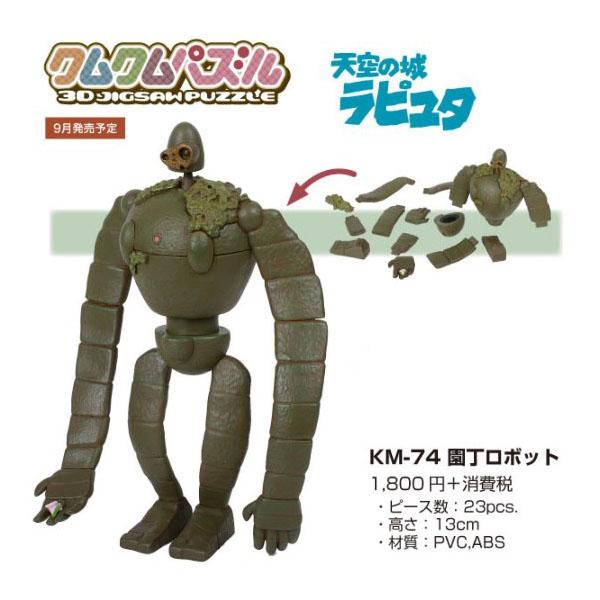 龍貓 ENSKY 日版 宮崎駿 吉卜力工作室 天空之城 園丁機器人立體拼圖 KM-74