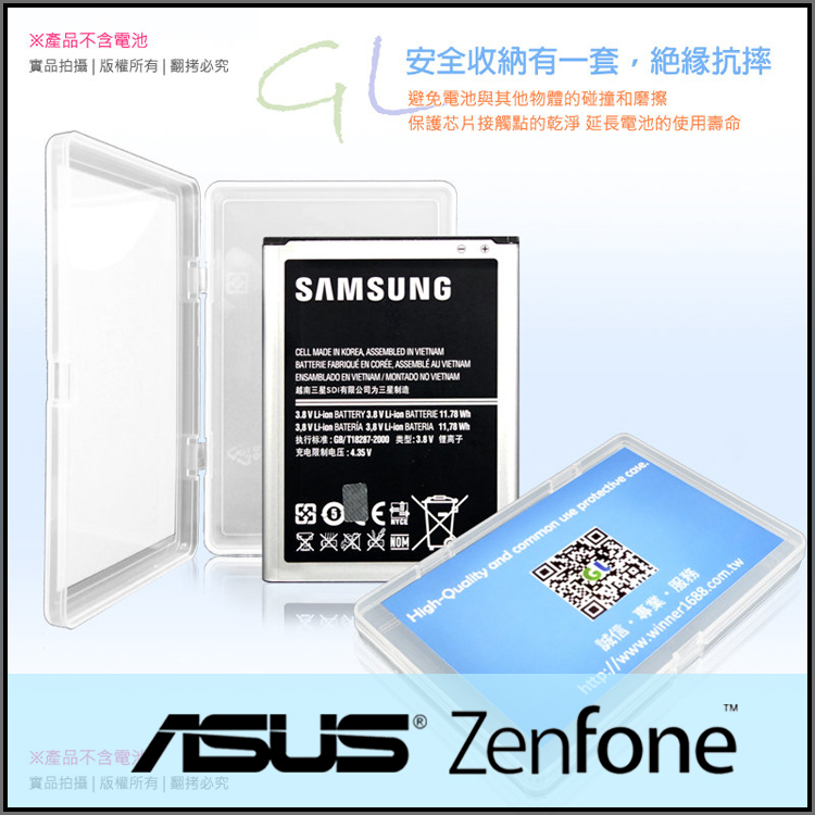 GL通用型電池保護盒收納盒ASUS ZenFone 2 Laser ZE500KL ZE550KL ZE601KL Selfie ZD551KL