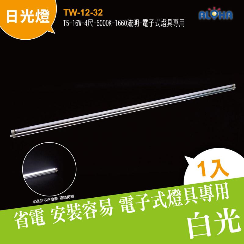 LED日光燈 T5-16W-4尺(白光) 6000K-1460流明-電子式燈具專用 (TW-12-32)