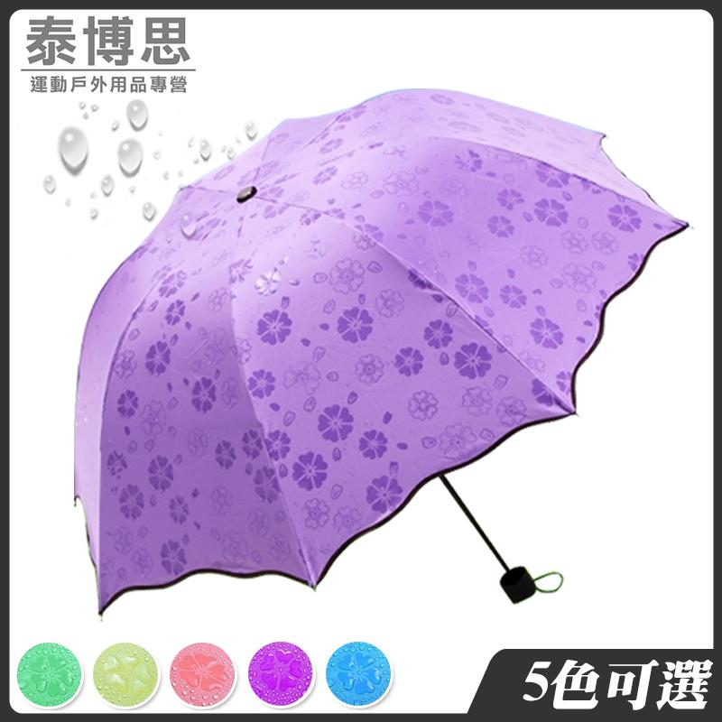 【泰博思】摺疊傘 抗UV 手動傘 防曬 遇水開花 晴雨傘 變色傘【H044】