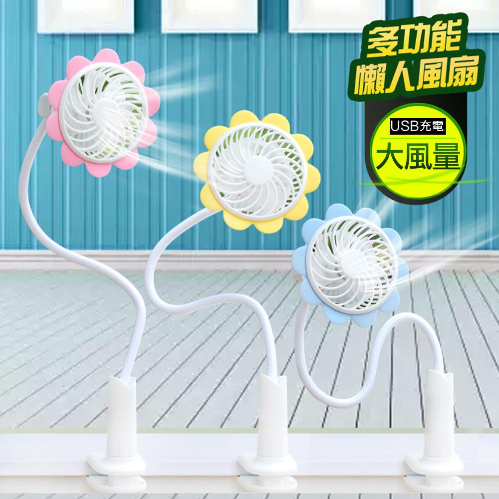 太陽花夾式風扇USB充電電風扇迷你夾扇可夾辦公桌床頭嬰兒推車