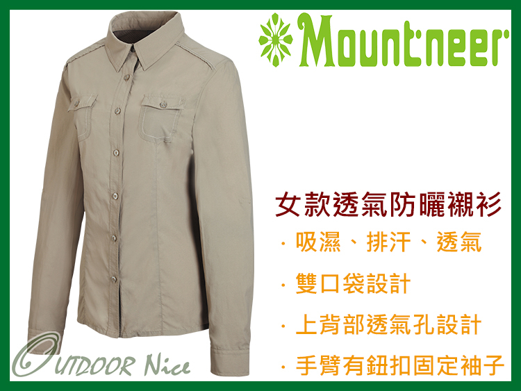 OUTDOOR NICE山林MOUNTNEER女款透氣抗UV長袖襯衫21B02卡其色排汗襯衫休閒襯衫