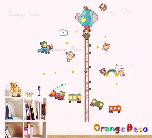 壁貼【橘果設計】熱氣球火車雲梯 DIY組合壁貼/牆貼/壁紙/客廳臥室浴室幼稚園室內設計裝潢
