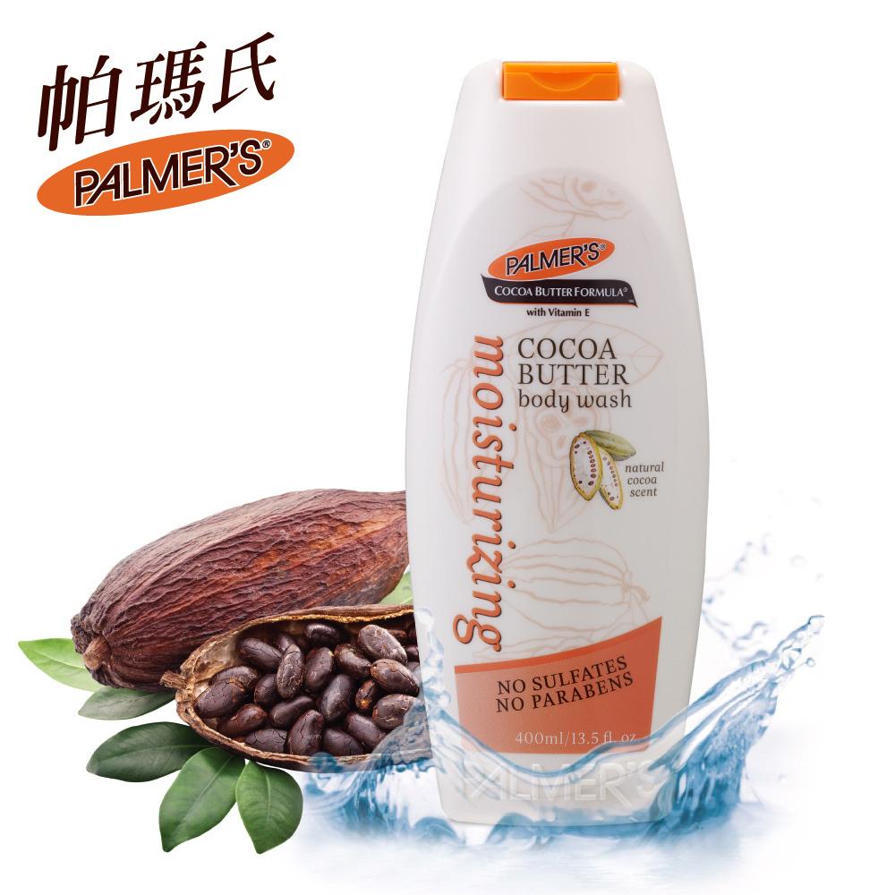 (8月)Palmers帕瑪氏極緻保濕沐浴乳(可可脂) 400ml (沐浴保養一次完成 均勻膚色 無瑕柔嫩)