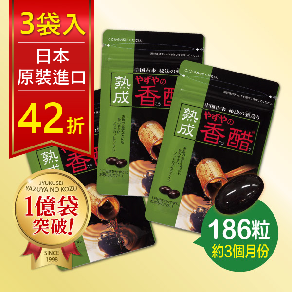 【再省800元】3袋3個月份組合 雅滋養YAZUYA 高濃度胺基酸香醋錠 (93日份)日本原裝進改善新陳代謝