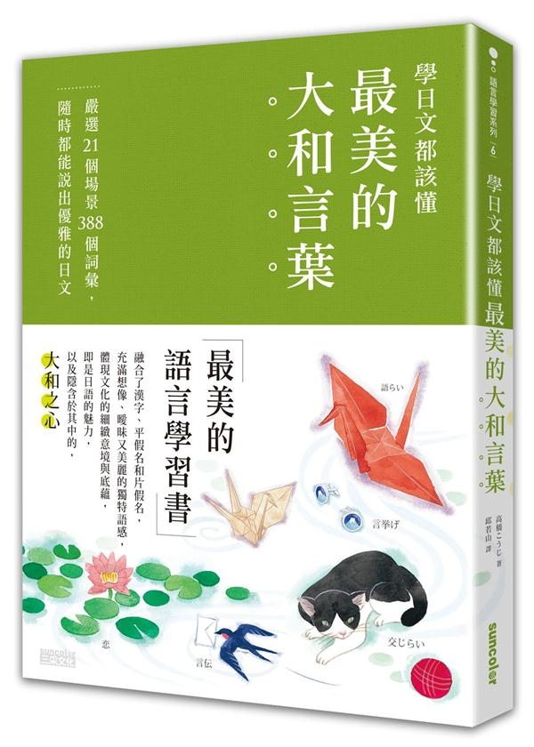 學日文都該懂最美的大和言葉:嚴選21個場景388個詞彙隨時都能說出優雅的日文.