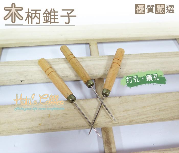 糊塗鞋匠優質鞋材N75木柄錐子打孔鑽孔手作工具DIY皮革