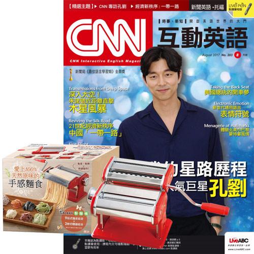 CNN互動英語互動光碟版1年12期贈愛上100天然原味的手感麵食X Galaxy製麵機