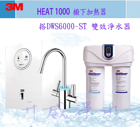 屏東專區免費安裝3M高效能櫥下雙溫飲水機HEAT1000 DWS6000淨水器贈DWS6000軟水濾芯