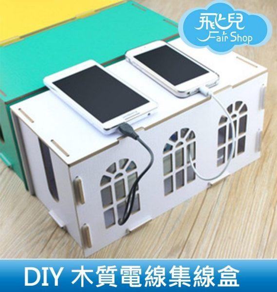 妃凡DIY木質窗戶造型電線集線盒線材收納盒集線盒理線盒電線整理電線收納B1.11-3
