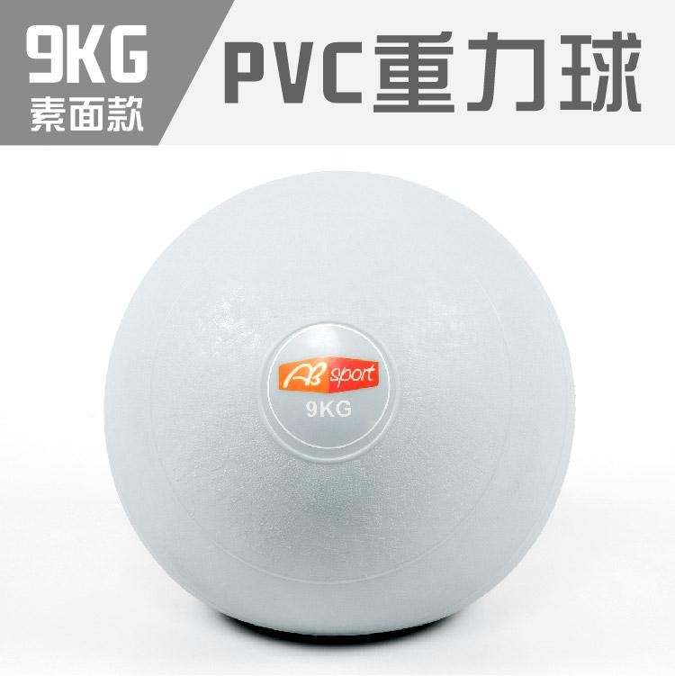 〔9KG/素面款〕軟式重力球/健身球/瑜珈重力球/沙灘球/平衡訓練球