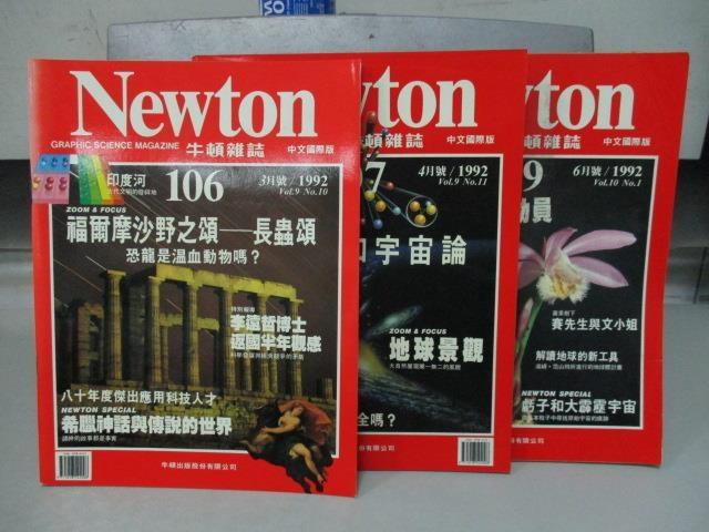 【書寶二手書T4/雜誌期刊_QEK】牛頓_106~109期間_3本合售_福爾摩沙野之頌-長蟲頌等