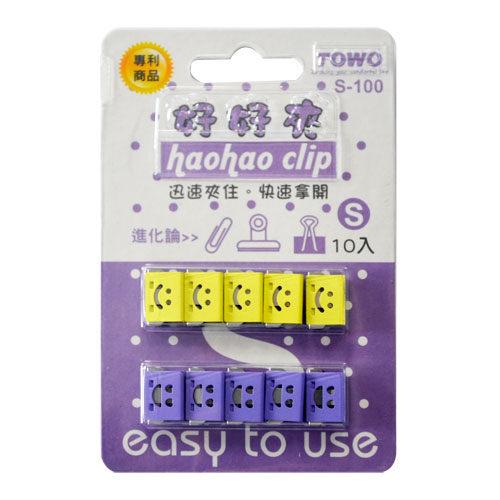 奇奇文具東文牌TOWO夾子笑臉好好夾粉紫13mm小10入