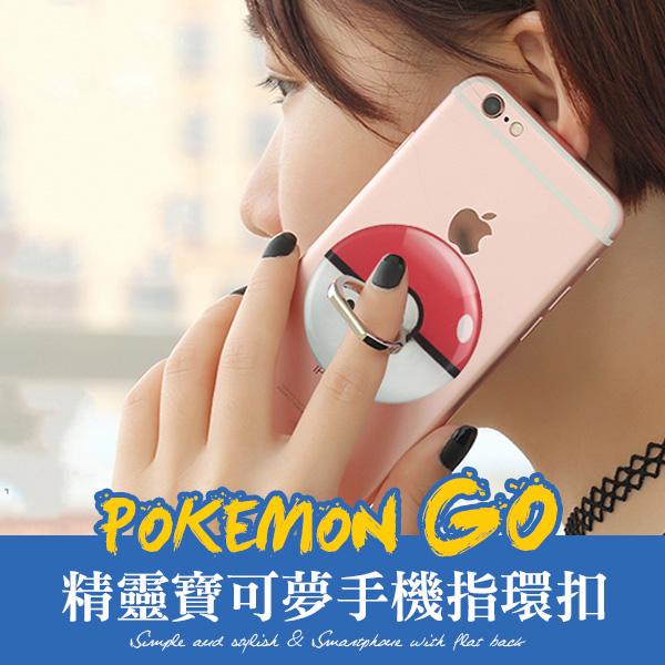 精靈寶可夢手機指環扣支架E7-020手機支架指環架寶貝球Pokemon黏貼神奇寶貝