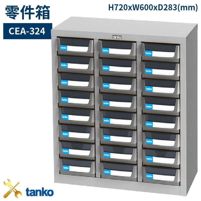 CEA-324 零件箱 新式抽屜設計 零件盒 工具箱 工具櫃 零件櫃 收納櫃 分類抽屜 零件抽屜