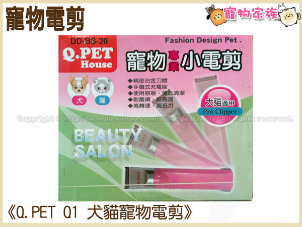 寵物家族-Q.PET Q1大電剪寵物可調式專業電剪-DD-BS-10