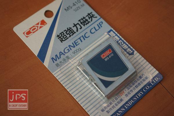 (MS-410)超強力磁夾SIZE:M