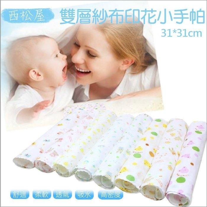 (買十送一)☆Double Love ☆【JF0009】日本高密度卡通雙層紗布巾/兒童手帕/餵奶巾/洗澡巾
