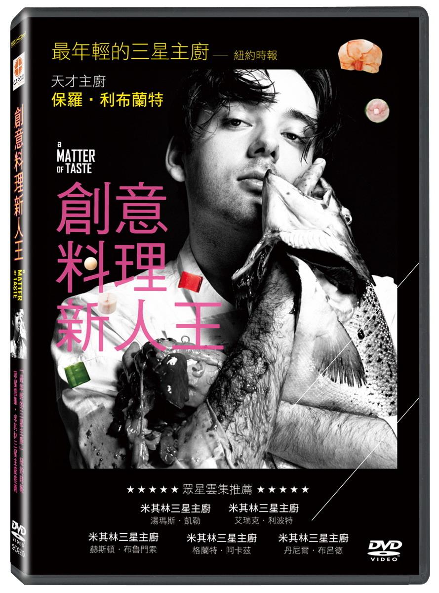 創意料理新人王 DVD  A Matter of Taste  (音樂影片購)