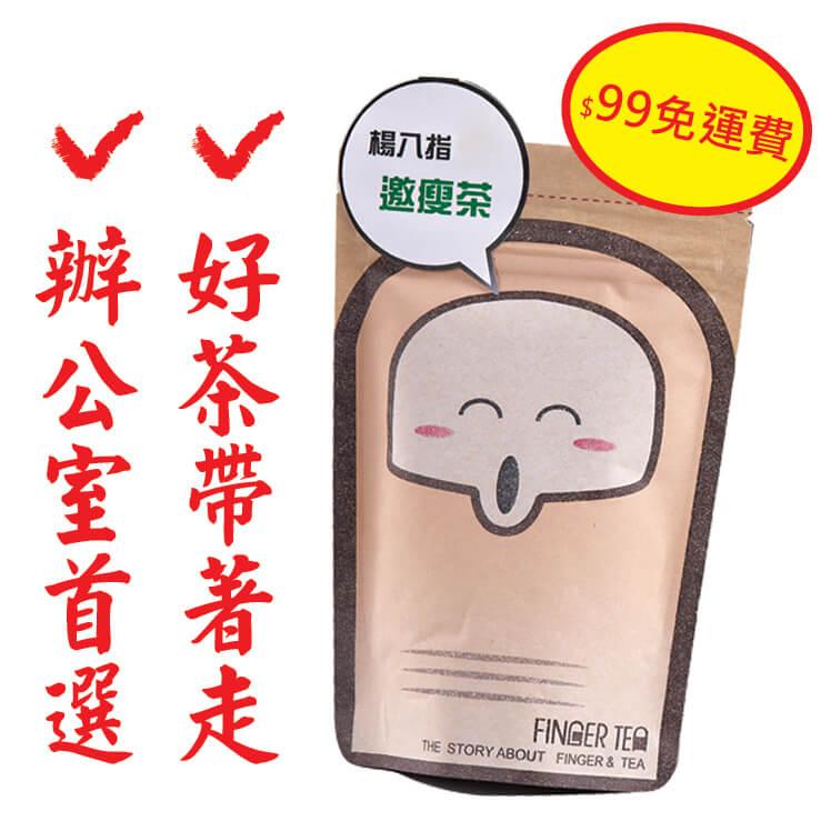 邀瘦茶 四季春茶 75g