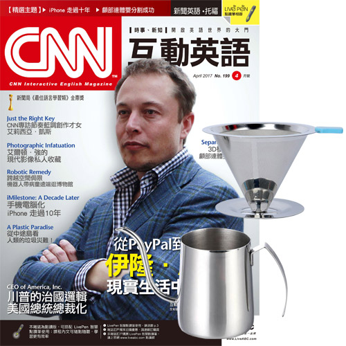 CNN互動英語互動光碟版1年12期贈304不鏽鋼手沖咖啡2件組