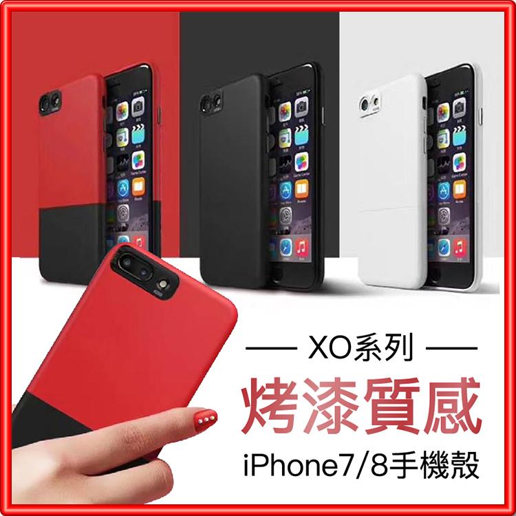iPhone 7手機殼XO PC烤漆手機殼E46表面噴塗膚感油獨立金屬按鍵Q哥