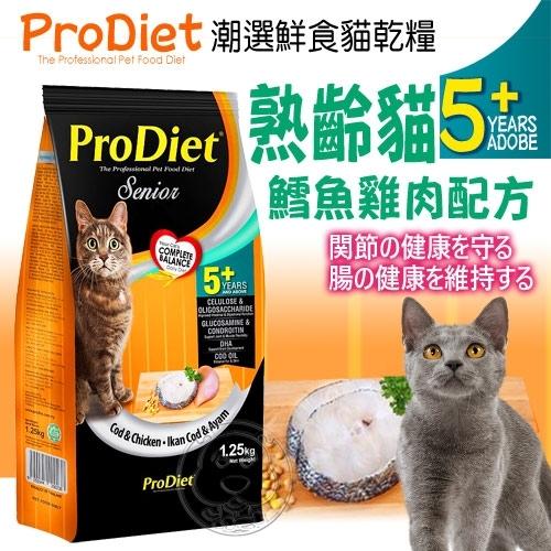 【培菓幸福寵物專營店 】ProDiet潮選鮮食》熟齡貓鱈魚雞肉配方貓乾糧-1.25kg