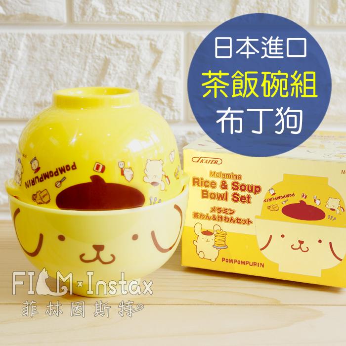 菲林因斯特布丁狗茶飯碗組日本進口Sanrio三麗鷗布甸狗飯碗湯碗茶碗盒裝