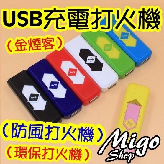 USB充電防風打火機《不挑色不挑款》