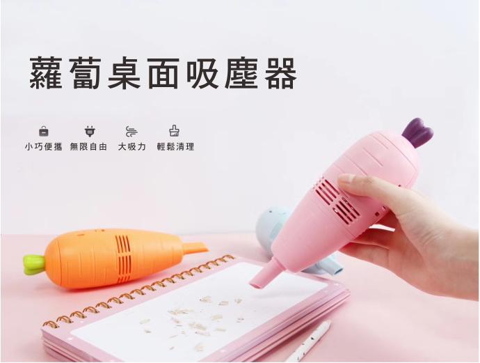USB蘿蔔桌面吸塵器/辦公室小物/可選色/粉/橘/藍(交換禮物)C501