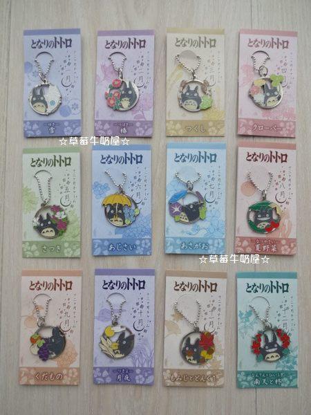 草莓牛奶屋日本進口宮崎駿龍貓TOTORO月份吊飾套組12個月