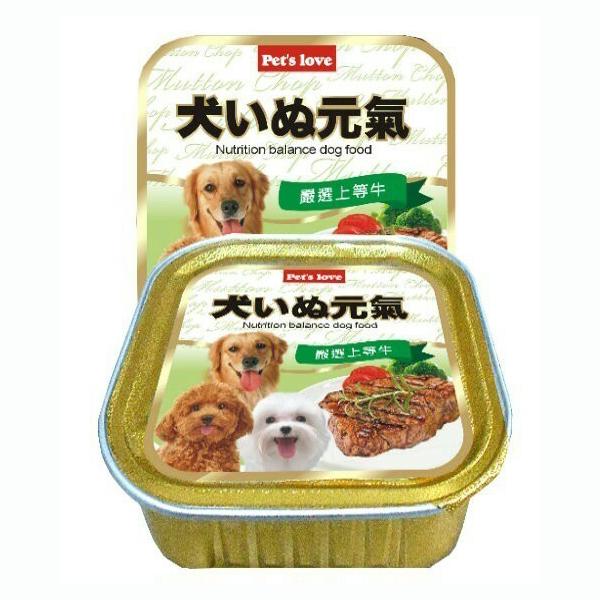 Pet's Love 犬いぬ元氣 頂級饗味餐盒 / 特等小牛肉(100g/盒)