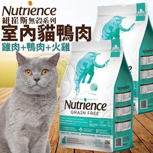 【培菓幸福寵物專營店】紐崔斯 無穀養生室內貓-雞肉 鴨肉 火雞-2.5kg